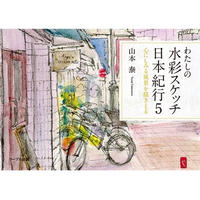 わたしの水彩スケッチ日本紀行5  心にしみる風景を描きとる