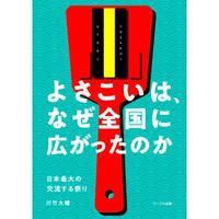 よさこいは、なぜ全国に広がったのか〜日本最大の交流する祭り
