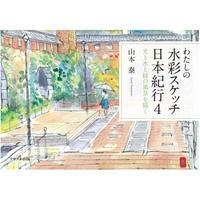 わたしの水彩スケッチ日本紀行4 光と水と緑の風景を描く