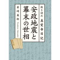 抜き読み 真覚寺日記 安政地震と幕末の世相