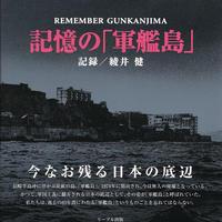 記憶の軍艦島