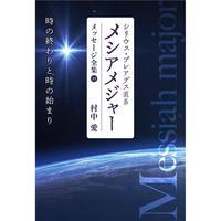 シリウス・プレアデス直系 メシアメジャー メッセージ全集11