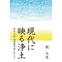 現代に映る浄土 鈴木大拙、西田幾多郎に学んで