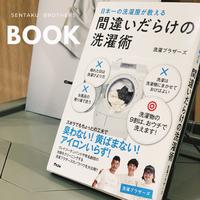 日本一の洗濯屋が教える 間違いだらけの洗濯術!