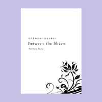 美少年興信所~所長の蜜月~Between the Sheets