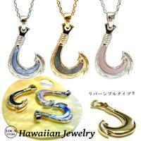 【ハワイアンジュエリー / HawaiianJewelry】 リバーシブル フィッシュフック ネックレス シェル (gps8956)
