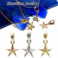 【ハワイアンジュエリー / HawaiianJewelry】 スター 星 ネックレス スチールシルバー/イエローゴールド/ピンクゴールド レディース メンズ ペア (gps8987)