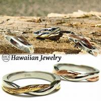 ハワイアンジュエリー リング 指輪 スクロール メンズ レディース ペアリング プルメリア サージカル ステンレス 金属アレルギー対応 インスタ (grs8656)