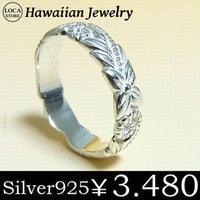 【ハワイアンジュエリー / HawaiianJewelry】 ハワイアンシルバーリング シルバーアクセサリー/指輪 (kr40)