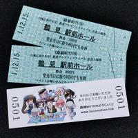 イベント記念入場券(D型硬券)