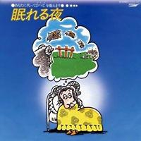 松武秀樹/眠れる夜-あなたに代ってひつじを数えます(CD)