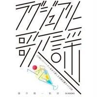 ラグジュアリー歌謡  (((80s)))パーラー気分で楽しむ邦楽音盤ガイド538/藤井陽一