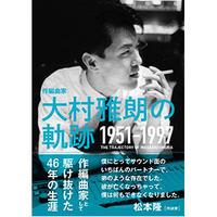 作編曲家 大村雅朗の軌跡 1951-1997/梶田昌史+田渕浩久