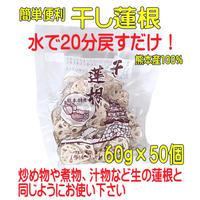 熊本産 干し蓮根(乾燥れんこん)  60g×50個