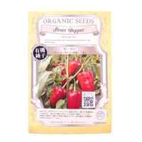 【有機種子】ピーマン(ブロッキータイプ) 0.3g(約45粒) ※レターパックライト発送可能