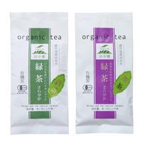【田中園】オーガニック緑茶セット(さわやか・まろやか) 各100g ※レターパックライト発送