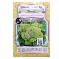 【有機種子】ブロッコリー(グリーン カラブリーゼ) 2.2g(約890粒) ※レターパックライト発送可能