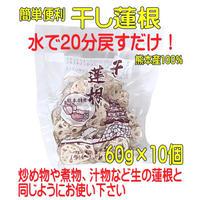 熊本産 干し蓮根(乾燥れんこん)  60g×10個