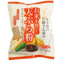【桜井】お米を使った天ぷら粉 200g (20908)