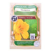 【有機種子】ナスタチウム/キンレンカ 15粒 ※レターパックライト発送可能
