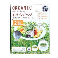 【有機種子】おうちでベジ ~スプラウト栽培キット(容器+ブロッコリースプラウト2回分の種入り)