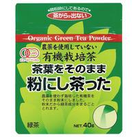【井ヶ田製茶北郷茶園】茶葉をそのまま粉にし茶った 40g (0176)
