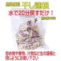 熊本産 干し蓮根(乾燥れんこん)  60g