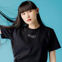 """【ポスト便】''飴玉包丁""""Tシャツ black"""