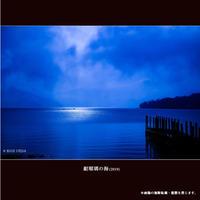 紺瑠璃の海