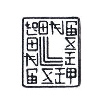 "【 LONG SET ORIGINAL 】LSD-009 ""KANJI LOGO"" PATCH ( WHITE / BLACK )"