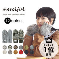 *楽天市場店で販売中* merciful(マーシフル)ネパール ウール 手編み 2WAY ミトン