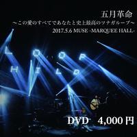 【DVD(2枚組)】5/6ワンマンライブ<所沢MUSE-MARQUEE HALL->