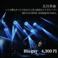 【Blue-ray】5/6ワンマンライブ<所沢MUSE-MARQUEE HALL->