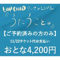 【ご予約済みの方のみ】11/22チケット代(おとな分)お支払い