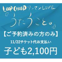 【ご予約済みの方のみ】11/22チケット代(子ども分)お支払い