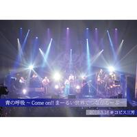 【DVD(2枚組)】3/16ワンマンライブ<コピス三芳>