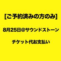 【ご予約済みの方のみ】『8/25@サウンドストーン』チケット代お支払い