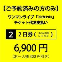 【ご予約済みの方のみ】『×(カケル)』チケット代お支払い