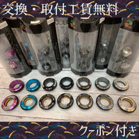 ColorPlus ヘッドセット for new birdy [交換・取付工賃無料クーポン SET]