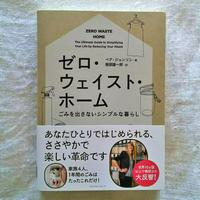 書籍『ゼロ・ウェイスト・ホーム』