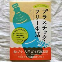 書籍『プラスチック・フリー生活』