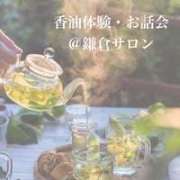 香油体験・お話会 参加予約《2月11日専用》