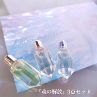 Spirit release  〜《魂の解放》香油3点セット