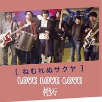 2017.03.24 Release LOVE LOVE LOVE ×橙々 Split E.P.