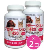 ●送料無料●共立製薬 プロモーション420 × 2個セット