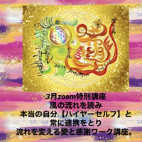 3月限定 Raichiのzoom特別講座【2h✖️2回】を開催 ※Raichiのプチセッション付