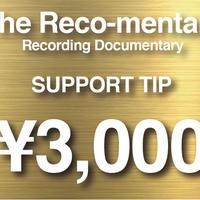 サポート・チップ¥3,000【The Reco-mentary】