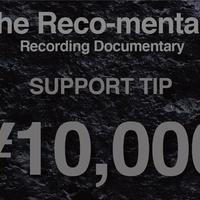 サポート・チップ¥10,000【The Reco-mentary】
