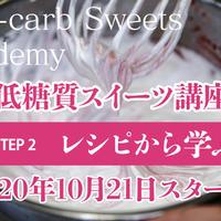 ★低糖質スイーツ講座vol.1 <ステップ2-レシピから学ぶ>開始日10/21