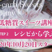 ★低糖質スイーツ講座vol.1 <ステップ2-レシピから学ぶ>開始日10/20